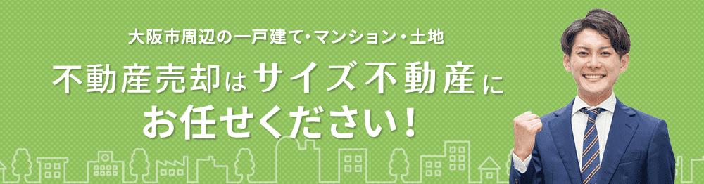 大阪市住吉区周辺の一戸建て・マンション・土地 不動産売却はサイズ不動産にお任せください!